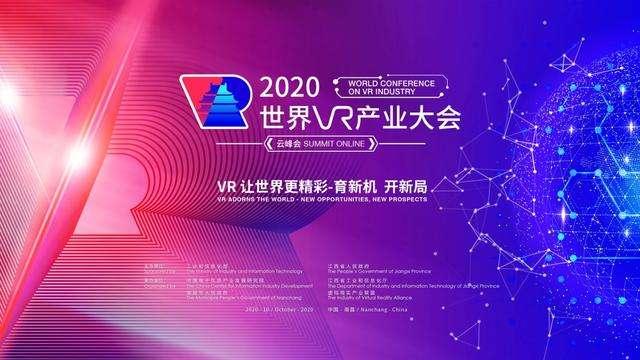 VR产业大会
