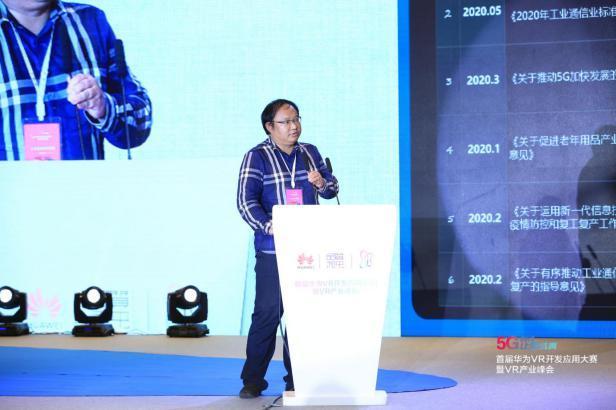 华为VR开发应用大赛,VR产业峰会