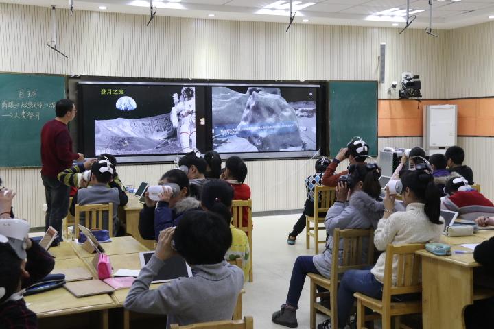 VR教育,vr课堂