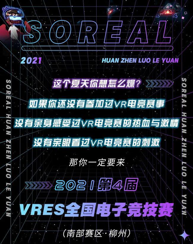 虚拟现实,VR电子竞技